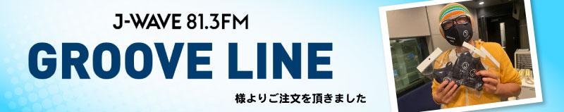 【GROOVE LINE オリジナルマスク】をプレゼント!