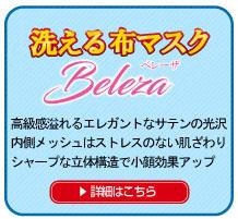 スポーツマスク Beleza(ベレーザ)