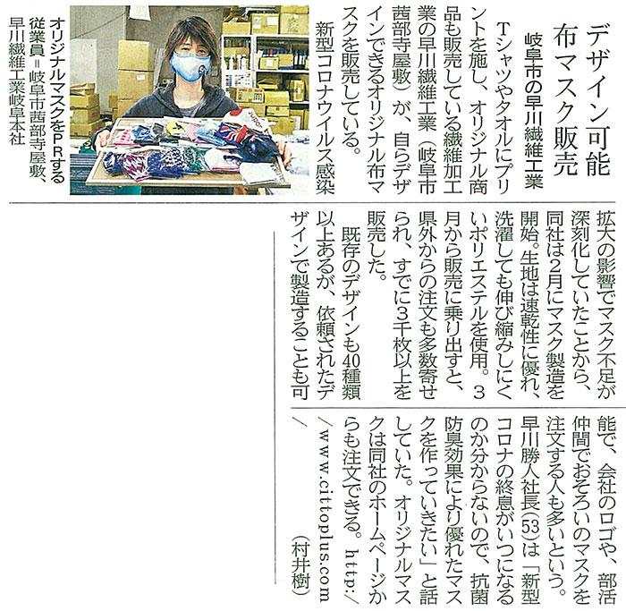 岐阜新聞掲載事例