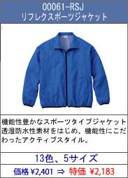 00061-RSJ 繝ェ繝輔Ξ繧ッ繧ケ繝昴�シ繝�繧ク繝」繧ア繝�繝�