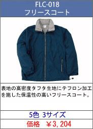 FLC-018 繝輔Μ繝シ繧ケ繧ウ繝シ繝�