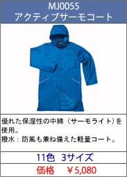 MJ0055 アクティブサーモコート