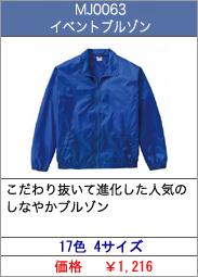 MJ0063 繧、繝吶Φ繝医ヶ繝ォ繧セ繝ウ