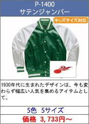 P-1400 繧オ繝�繝ウ繧ク繝」繝ウ繝代�シ