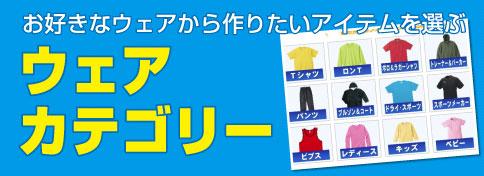 クラスTシャツ作るならコミコミプランが簡単・お得!
