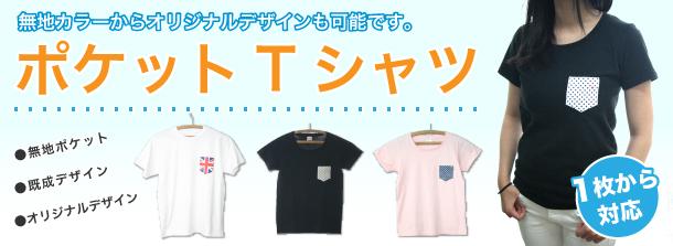 シャツ オリジナル t