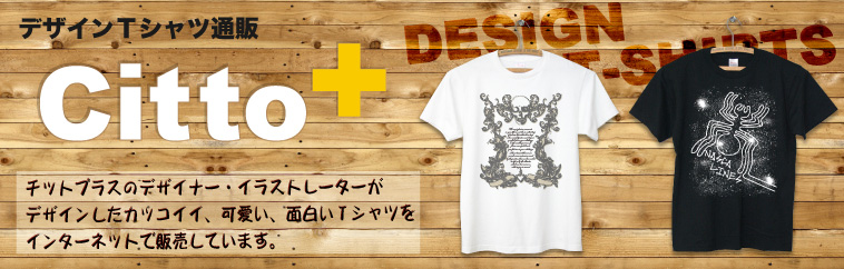 デザインTシャツ通販のチットプラス