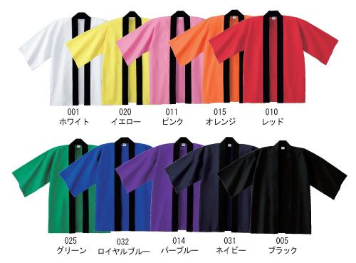 00215-EH イベントハッピ カラーバリエーション
