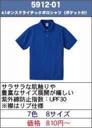 000302-ADP ドライポロシャツ