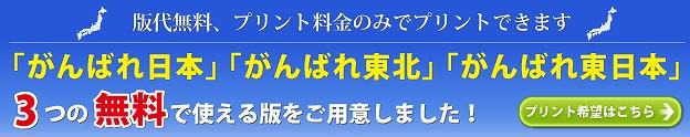 がんばれ日本 - 3つの無料で使える版をご用意しました