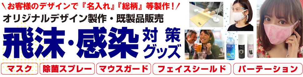チーム・応援グッズのオリジナルグッズはおまかせ!