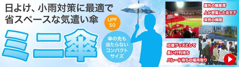 オリジナルミニ傘