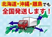 北海道・沖縄・離島でも全国発送します!