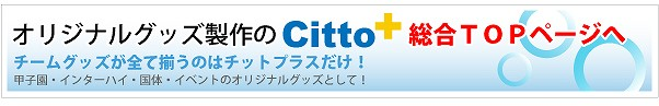 オリジナルグッズ製作のCitto+総合TOPへ