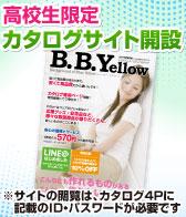 カタログサイト「B.B.Yellow」
