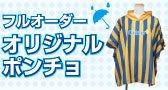 オリジナルTシャツ,Tシャツ,クラスTシャツ,Tシャツ プリント,Tシャツ 制作,Tシャツ 作成,Tシャツ 激安,オリジナルプリント,Tシャツ 格安
