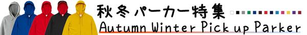 秋・冬パーカー特集