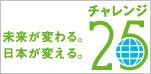Citto+�̓`�������W25�ɎQ�����Ă��܂�!!
