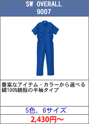 sw_overall_9007