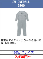 sw_overall_9800