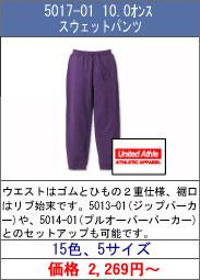 5017-01 10.0オンス スウェットパンツ