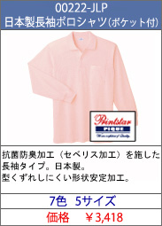 00222-JLP 日本製長袖ポロシャツ(ポケット付)