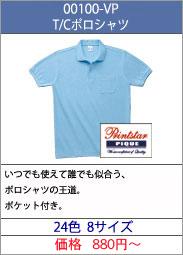 100-VP ポロシャツ(ポケット有り)