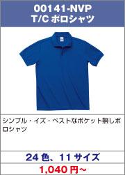 141-NVP ポロシャツ(ポケット無し)
