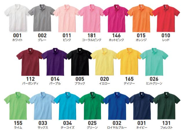 00141-NVP T/Cポロシャツ(ポケット無し) カラーバリエーション