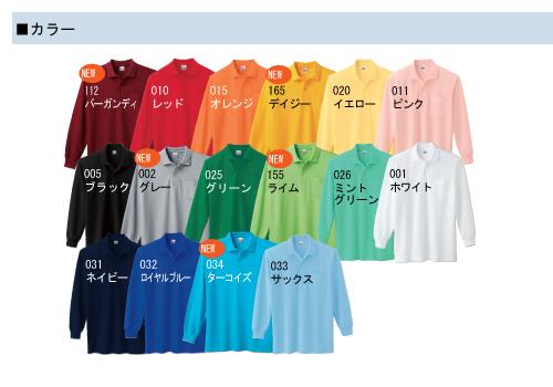 00169-VLP T/C長袖ポロシャツ(ポケット付) カラーバリエーション