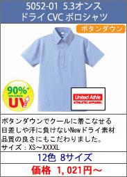 5050-01 5.3オンス ドライ CVC ポロシャツ