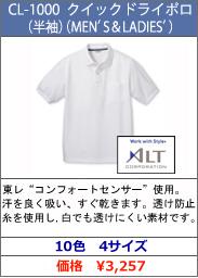 CL-1000 クイックドライポロ(半袖) (MEN'S&LADY'S)