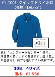 CL-1001 クイックドライポロ(長袖) (MEN'S&LADY'S)