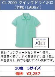 CL-2000 クイックドライポロ(半袖) (LADY'S)