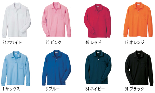 CL-333 長袖ポロシャツ (ポケッ付き)