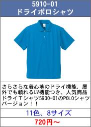 5910-01ドライTシャツ