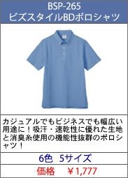 BSP-265ビズスタイルBDポロシャツ
