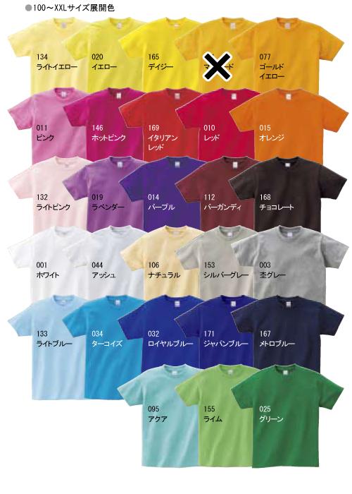 00085-CVT ヘビーウェイトTシャツ カラーバリエーション1