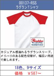 00137-RSS ラグランTシャツ