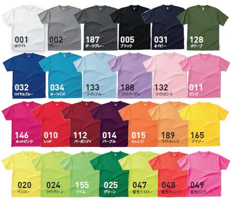 00301-ACW ウィメンズドライTシャツ カラーバリエーション