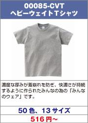 085-CVTヘビーウェイトTシャツ
