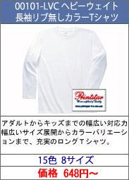 101-LVC ヘビーウェイト長袖リブ無しTシャツ