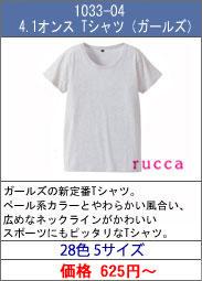 1033-04 rucca 4.1オンスTシャツ(ガールズ)