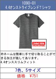 1090-01 4.4オンストライブレンドTシャツ