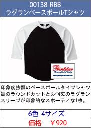 138-RBB ラグランベースボールTシャツ
