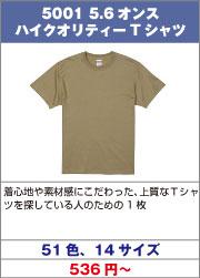 5001-02 5.6オンスTシャツ(キッズ)