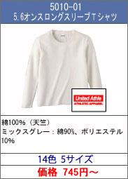5010-01 5.6オンスロングスリーブTシャツ