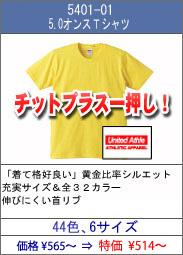 5401-01 5.0オンスTシャツ