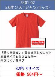 5401-02 5.0オンスTシャツ