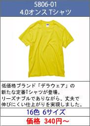 5806-01 4.0オンスTシャツ